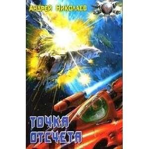 Tochka otscheta (9785289022424): Nikolaev Andrei: Books