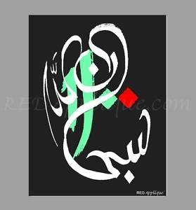 Subhan Allah Islamic Calligraphy Art Canvas