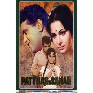 Patthar Ke Sanam: Waheeda Rehman, Manoj Kumar, Mumtaz