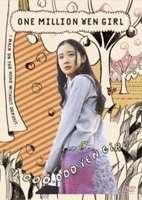 YESASIA Hyakuman Yen to Nigamushi Onna (One Million Yen Girl) (DVD