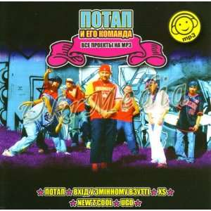 Potap i Ego Komanda (XS, UGO)   MP3 Collection: XS Potap: Music