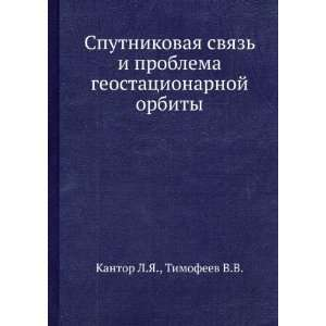 (in Russian language): Timofeev V.V. Kantor L.YA.:  Books