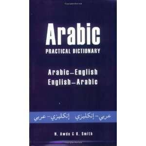 Arabic Practical Dictionary Arabic English English Arabic