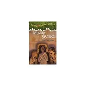 Carobna kucica na drvetu 3 (9788674363201) Meri Poup Ozborn Books