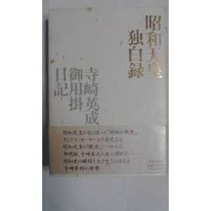 nikki (Japanese Edition) (9784163450506) Hidenari Terasaki Books