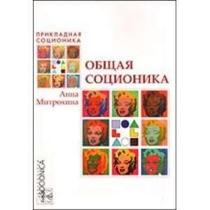Socionics / Obshchaya sotsionika (9785918270103): Mitrokhina A.: Books