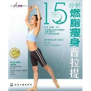 15 minute Fat Burning Pilates weight loss ( 1 with DVD discs) CONG