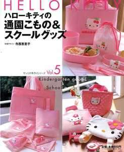 Out of PRINT Japanese Book   Hello Kitty Kindergarten Goods and School