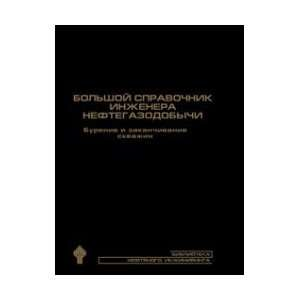 oil and gas engineering handbook (Book 1), drilling and completion
