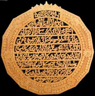 Muslim Cut Out Wood Arabic Surah Ayah Ayat Quran Sufi