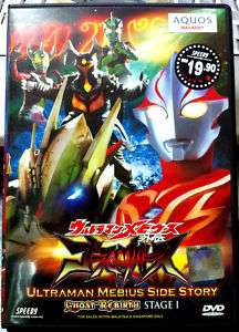 Ultraman Mebius Movie: Ghost Reverse Vol.1 DVD ~Eng Dub