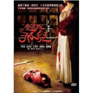 Sacrifice (DVD): Wong Hiu Ming, Fan Bing Bing, Chiu Man