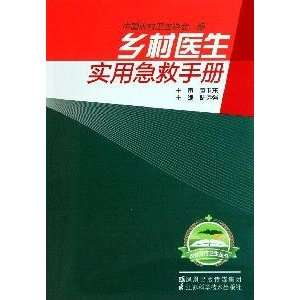 WEI DONG ?LU YUAN QIANG ZHONG GUO NONG CUN WEI SHENG XIE HUI: Books