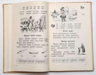 1958 Russia ABC Book BUKVAR NENETS Language Extra RARE