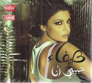 Haifa Wehbe: Habibi Ana, Tesmahli, Arabic Sexy Songs CD 9681001003873
