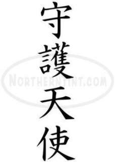 guardian angel chinese kanji character symbol vinyl decal sticker