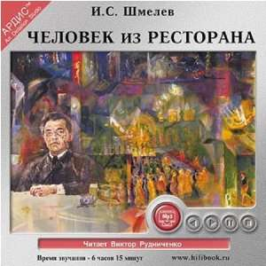 iz restorana. (audiobook in Russian ) (4607031751558) Books