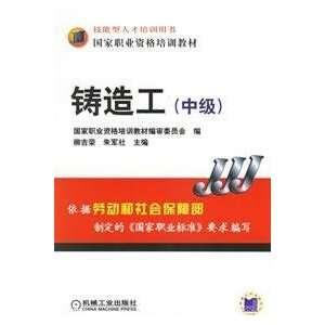 9787111191674) GUO JIA ZHI YE ZI GE PEI XUN JIAO CAI BIAN SHEN Books