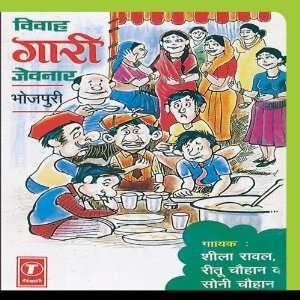 Vivah Gaari Jevnaar: M. Tahir: Music