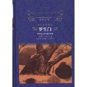 Rashomon Akutagawa Ryunosuke Short Stories (9787544714440