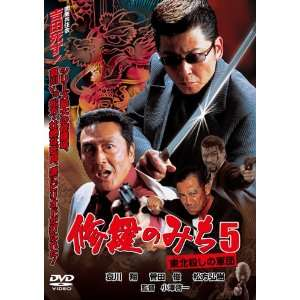 Michi 5 Tohoku Koroshi No Gundan [Japan DVD] LCDV 71211 Movies & TV